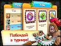 Скриншот игры Веселая ферма. Новые приключения